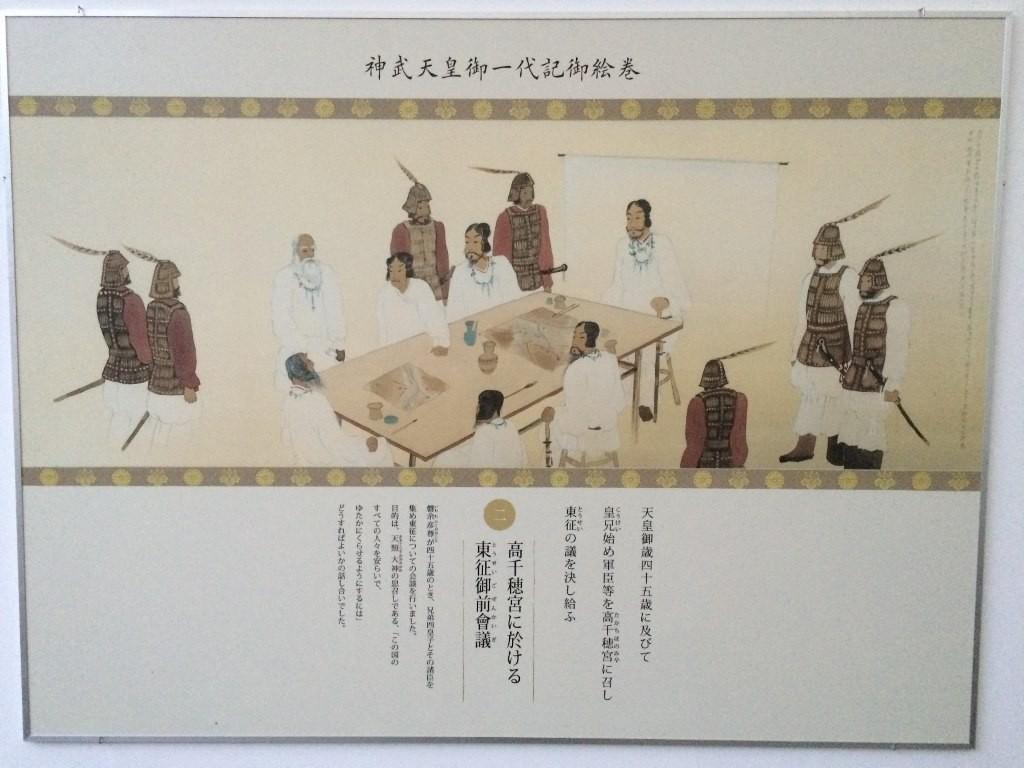 神武東征神話絵巻1