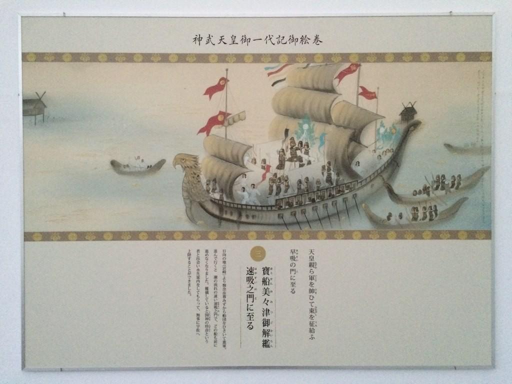 神武東征神話絵巻2