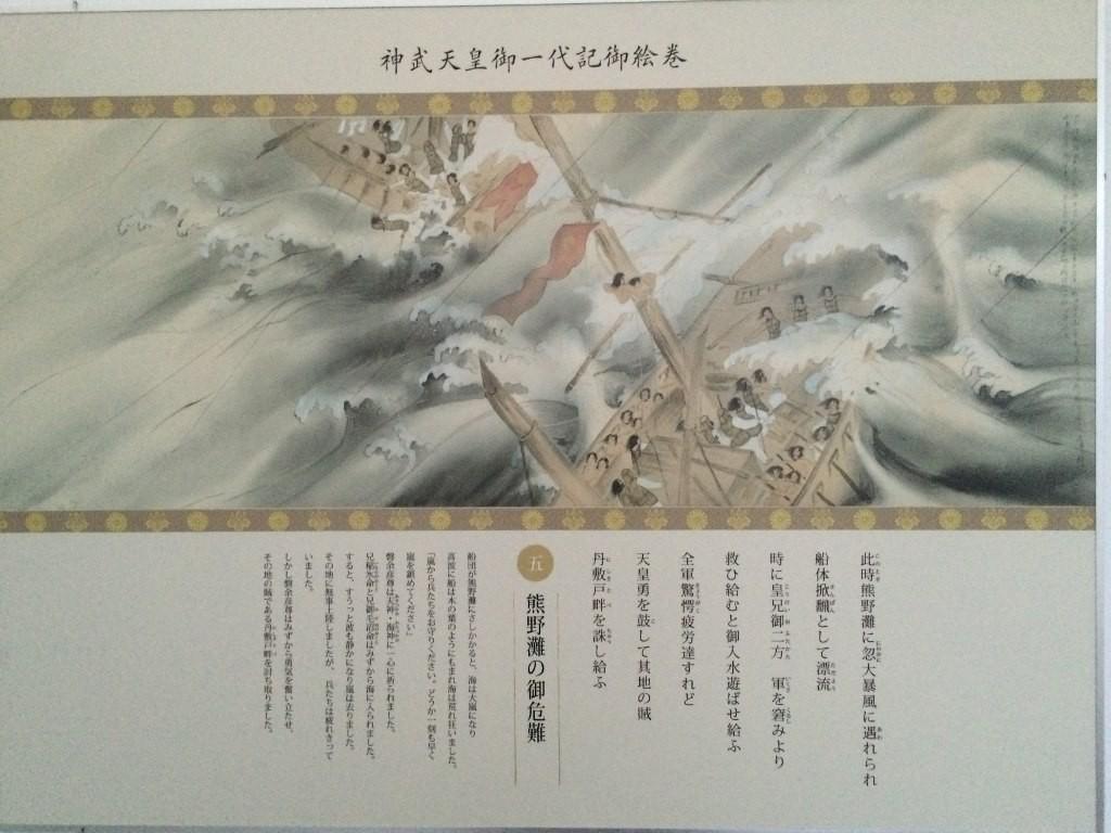 神武東征神話絵巻5