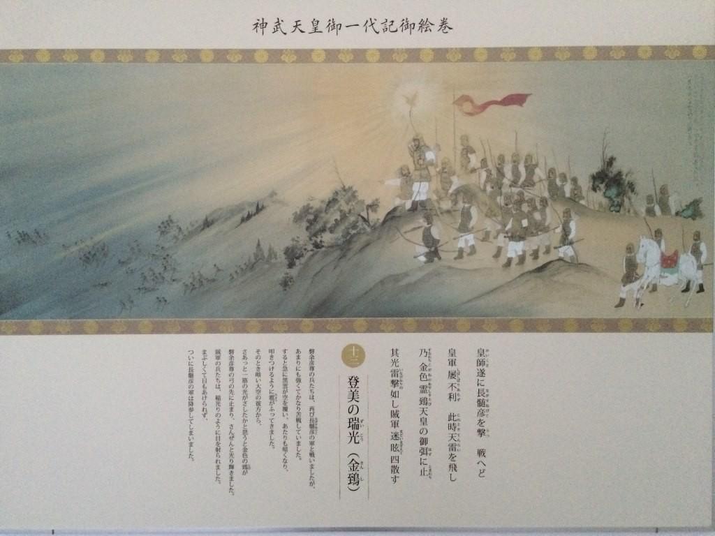 神武東征神話絵巻11