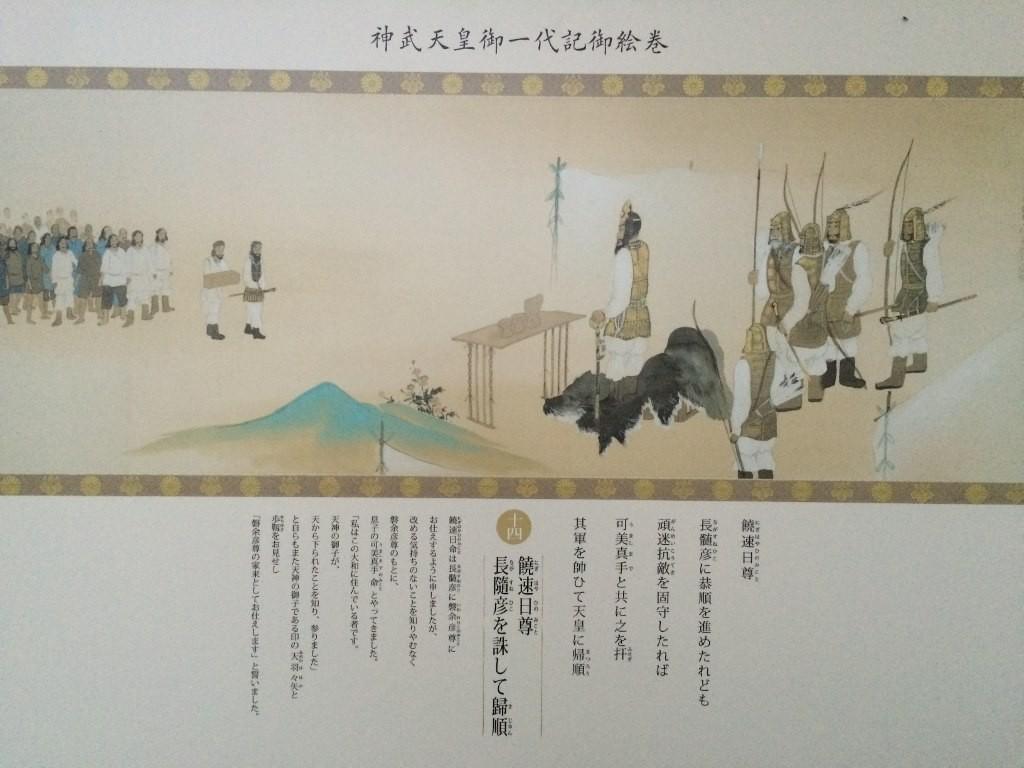 神武東征神話絵巻12