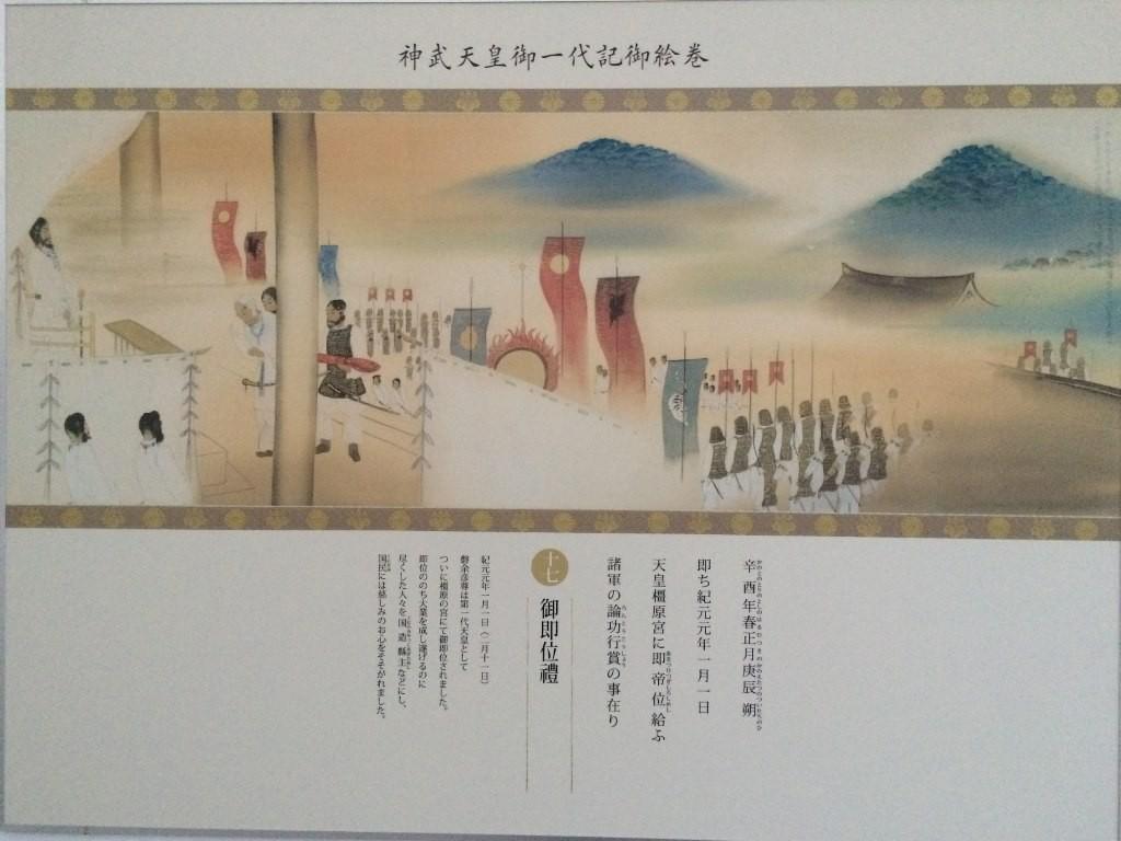 神武東征神話絵巻14