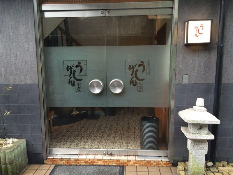 うし源本店3