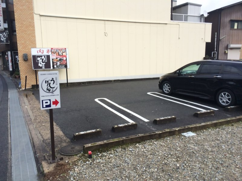 うし源本店駐車場