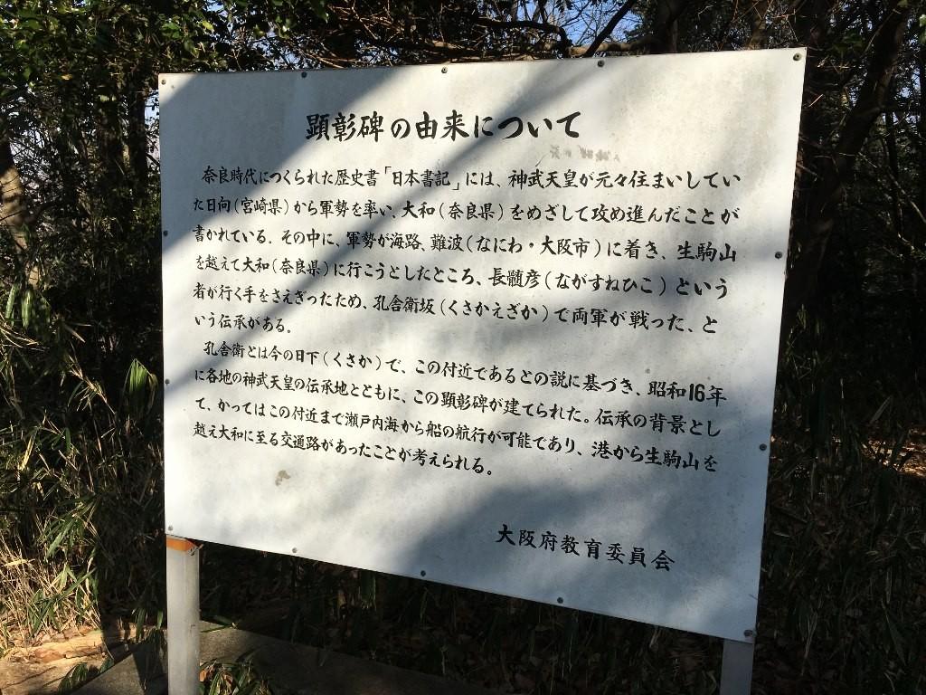 孔舎衛坂 (75)