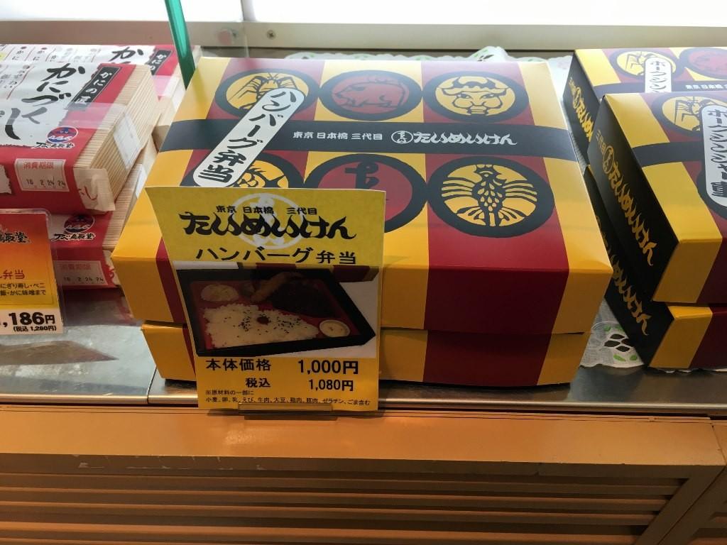 たいめいけん ハンバーグ弁当 羽田空港お弁当 (2)