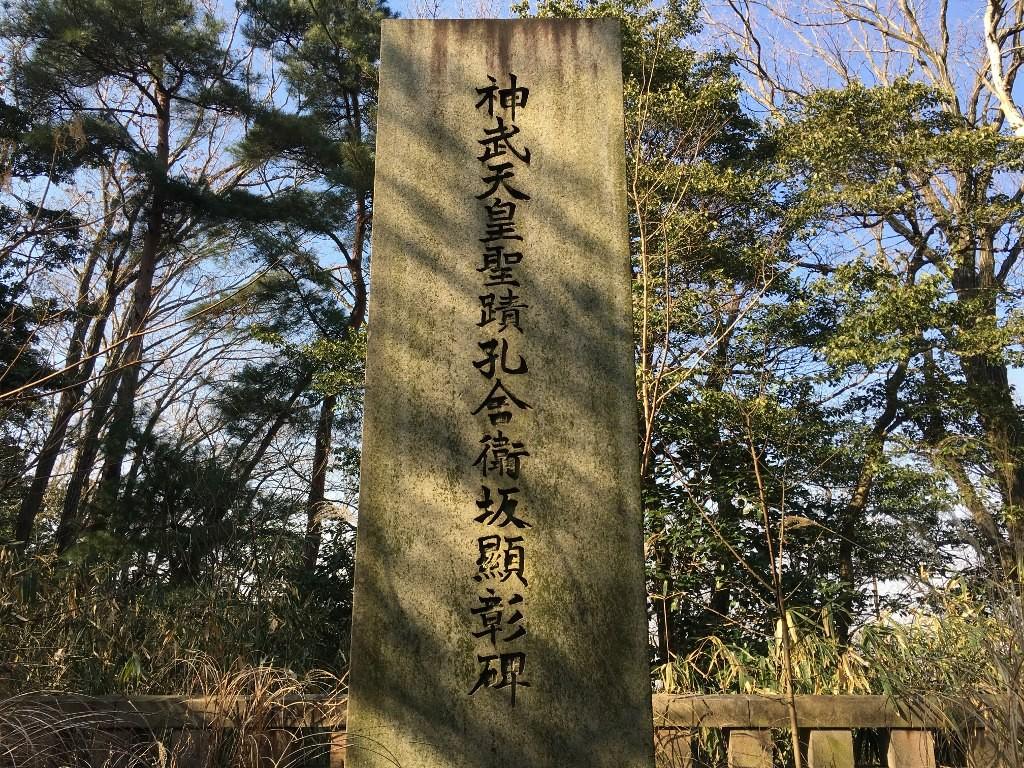 孔舎衛坂 (80)