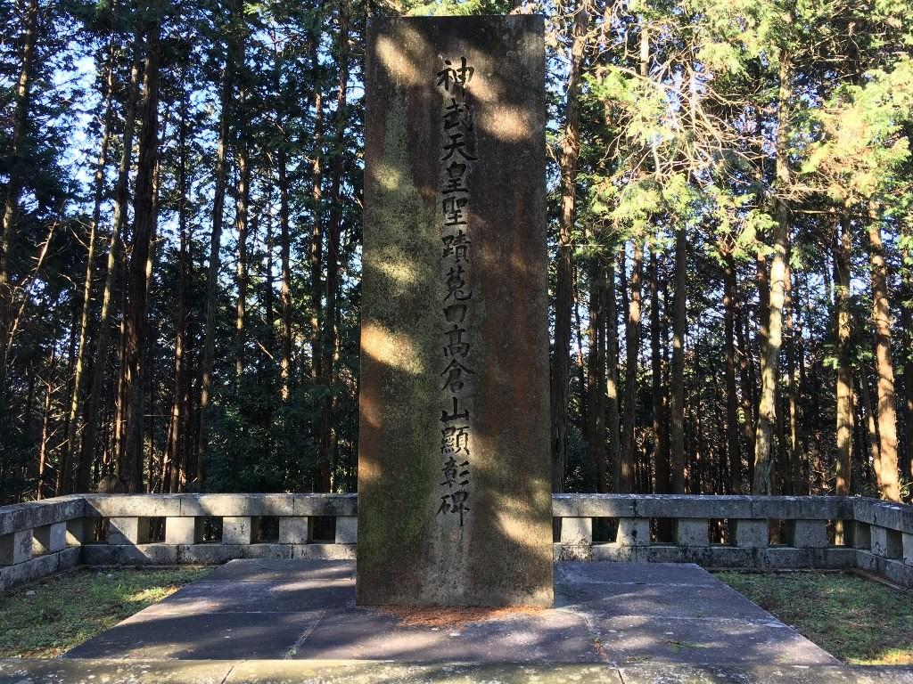 高倉山 神武東征 (31)