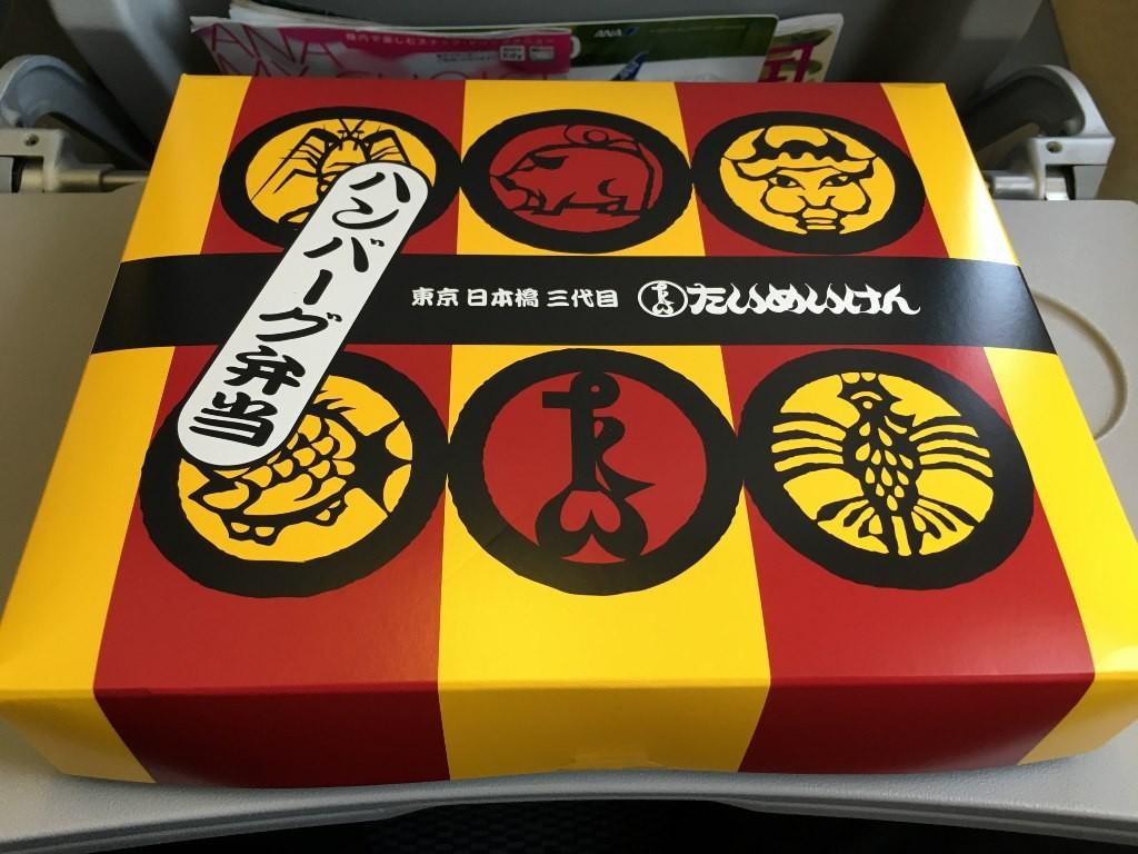 たいめいけん ハンバーグ弁当 羽田空港お弁当 (3)