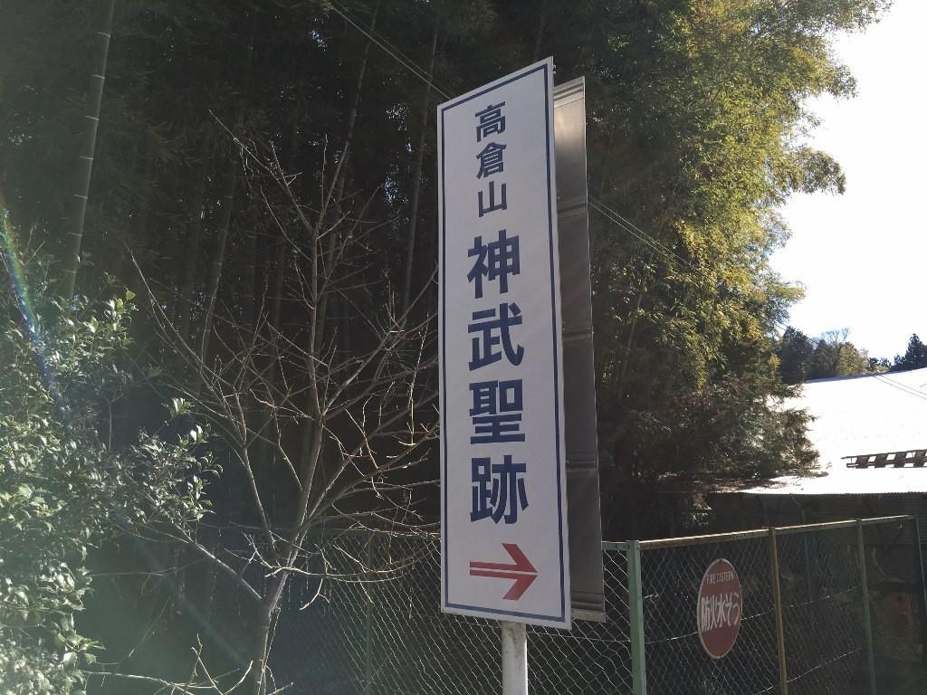 高倉山 神武東征 (4)