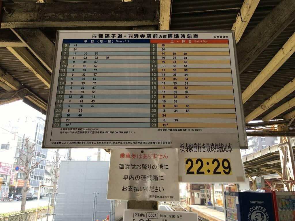 阪堺電軌阪堺線 (15)