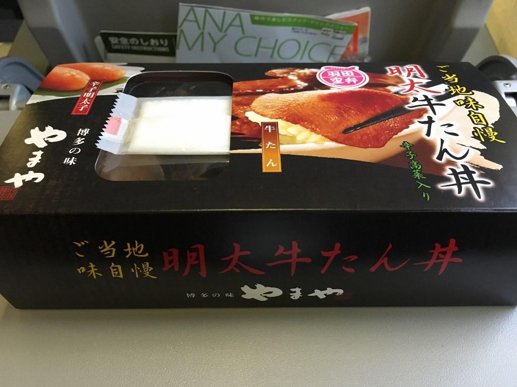 明太牛たん丼 (8)