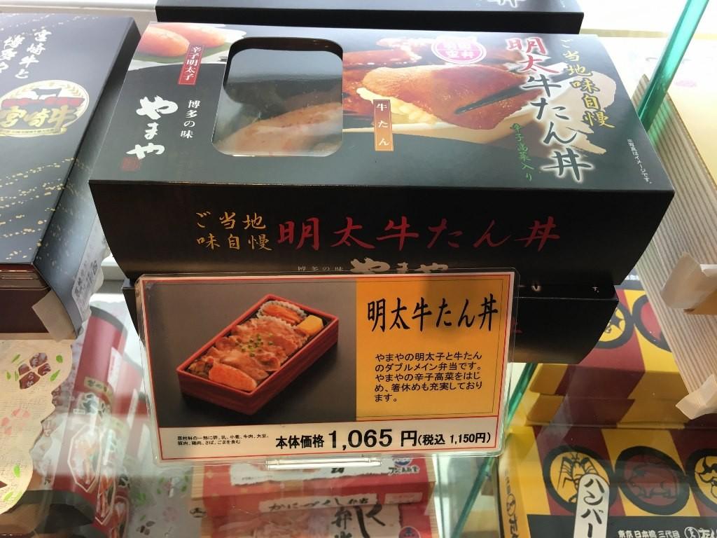 明太牛たん丼 (2)