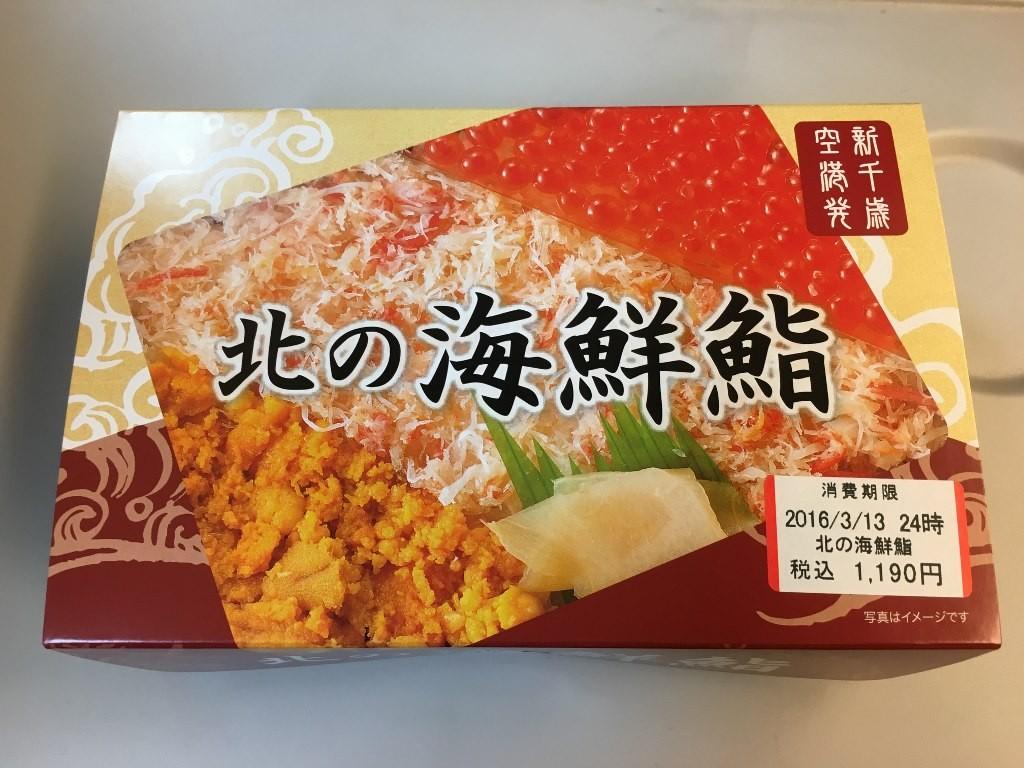 北の海鮮鮨 (3) (1024x768)