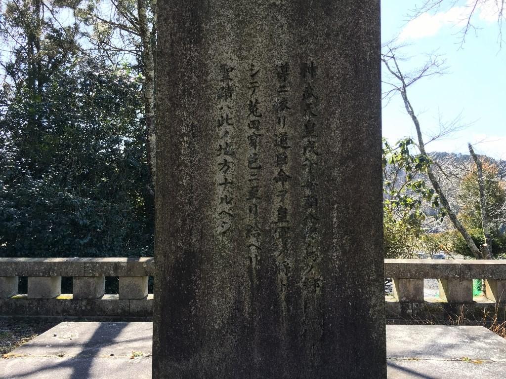 穿邑顕彰碑 (27)