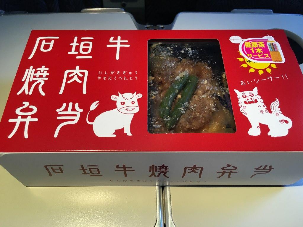 石垣牛焼肉弁当 (2)