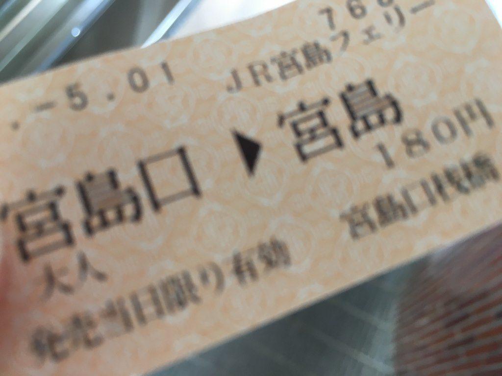 宮島フェリー (50)