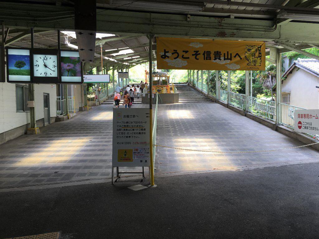 信貴山口駅と信貴線とケーブルカー (22)