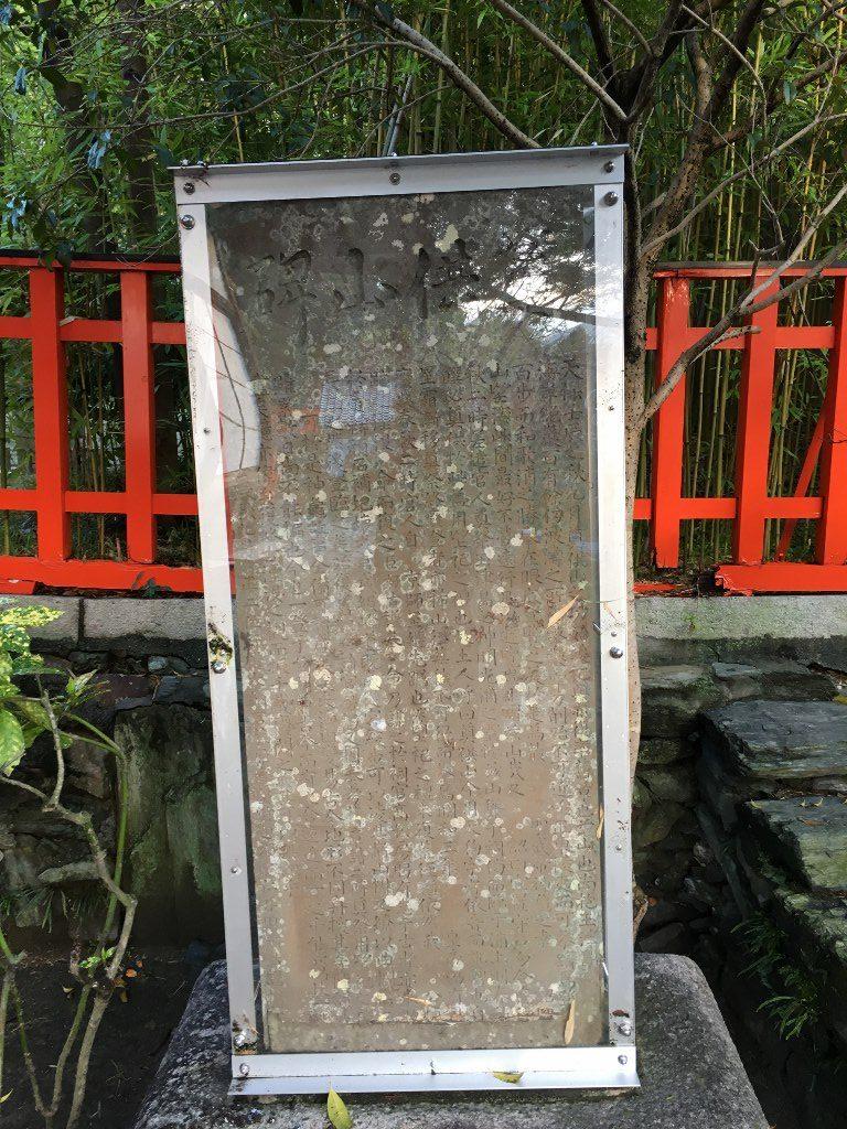 玉津島神社 (21)