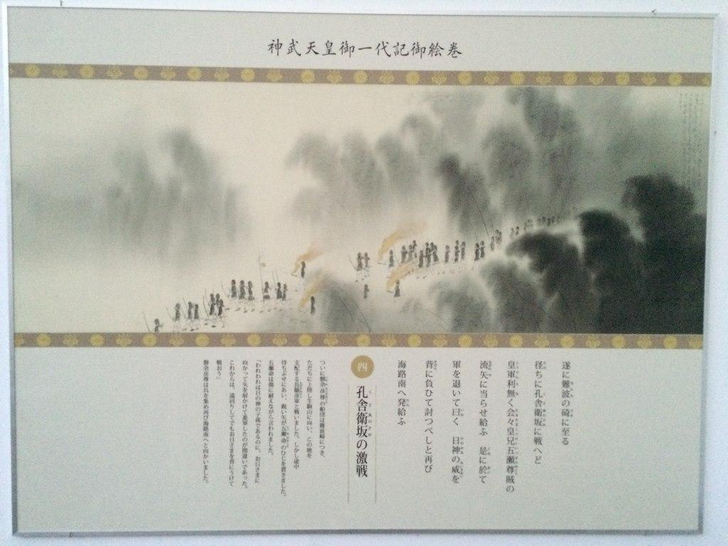 神武東征神話絵巻4