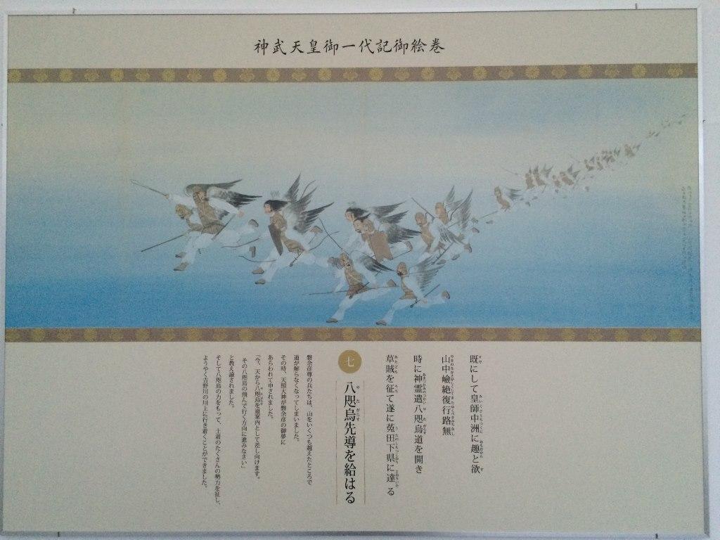 神武東征神話絵巻6