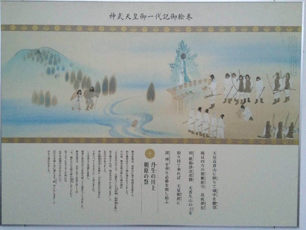 神武東征神話絵巻8