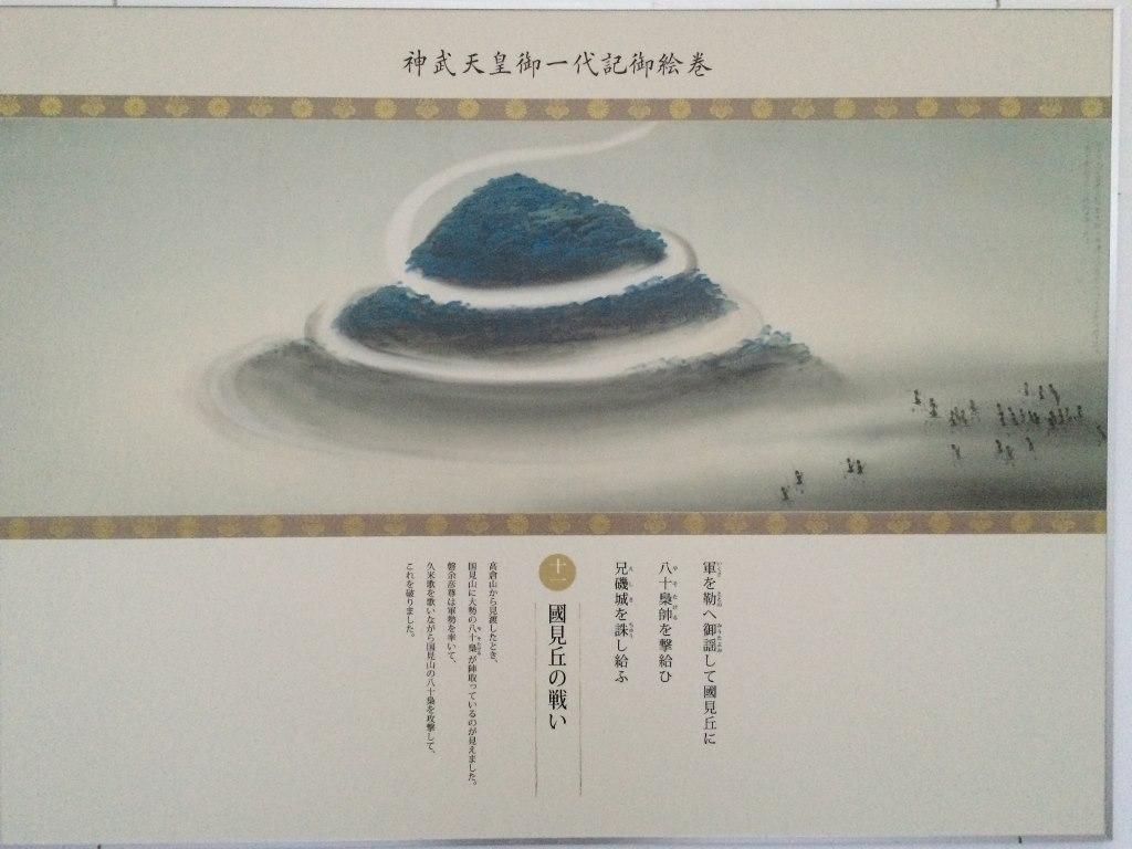 神武東征神話絵巻9