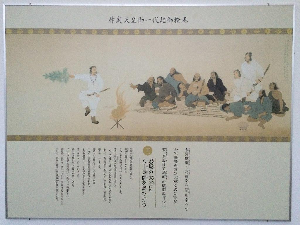 神武東征神話絵巻10