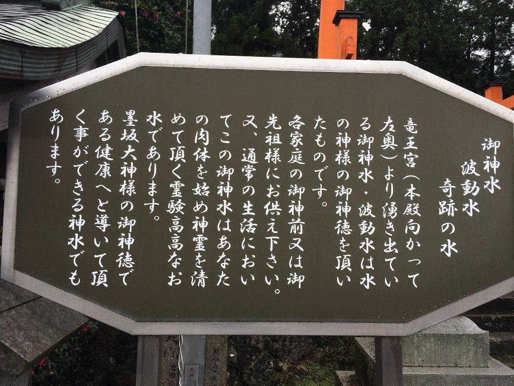 墨坂神社3