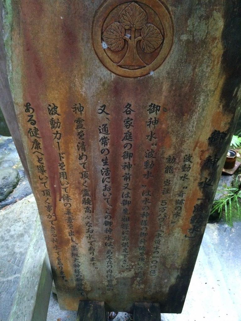 墨坂神社12