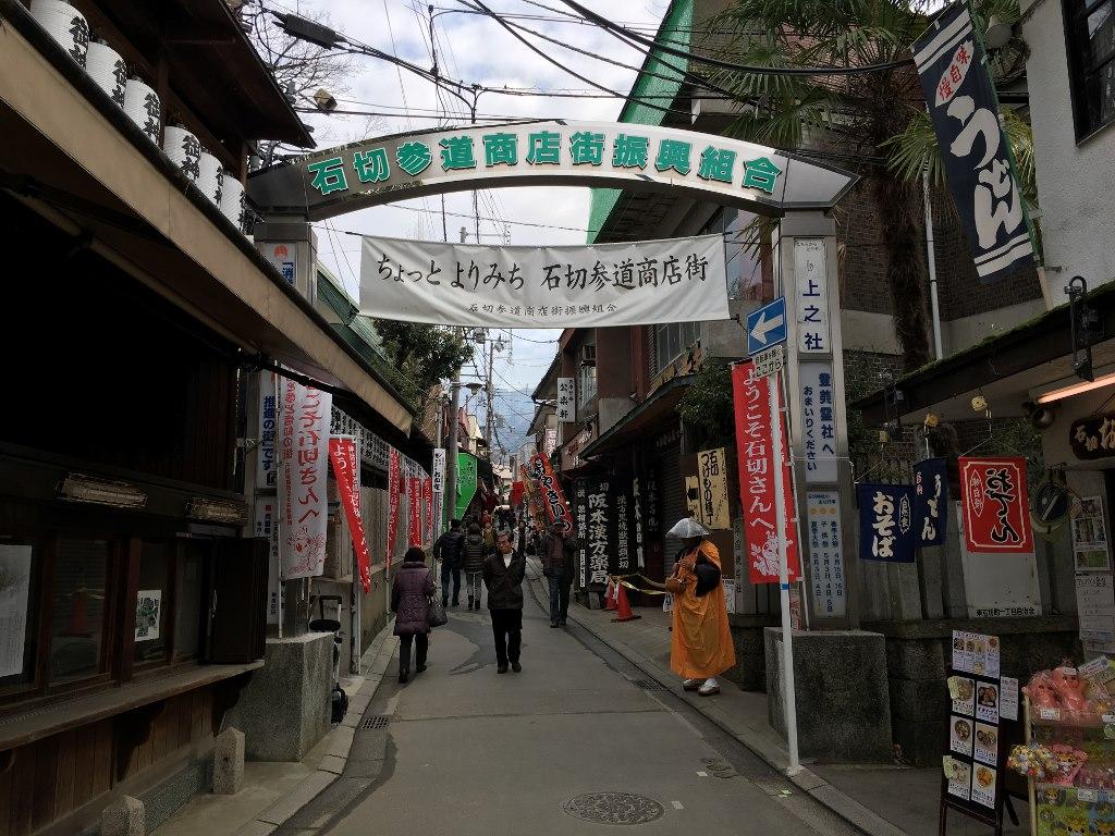 石切参道商店街 (4)