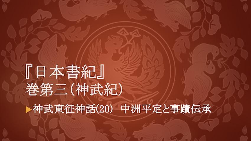 『日本書紀』神武紀