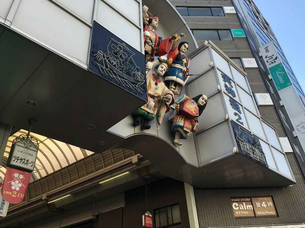 大阪天満宮 (7)