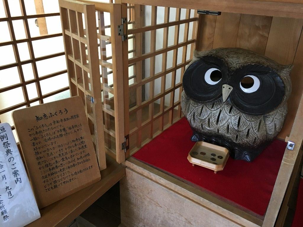 久延彦神社 (17)