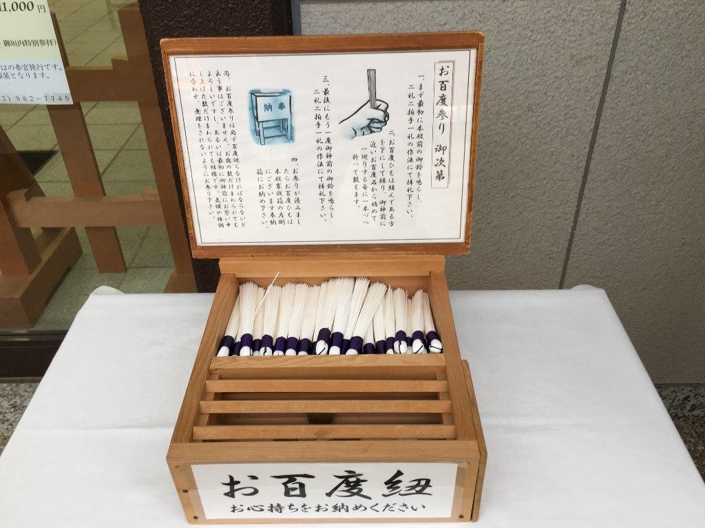 石切剣箭神社 (31)