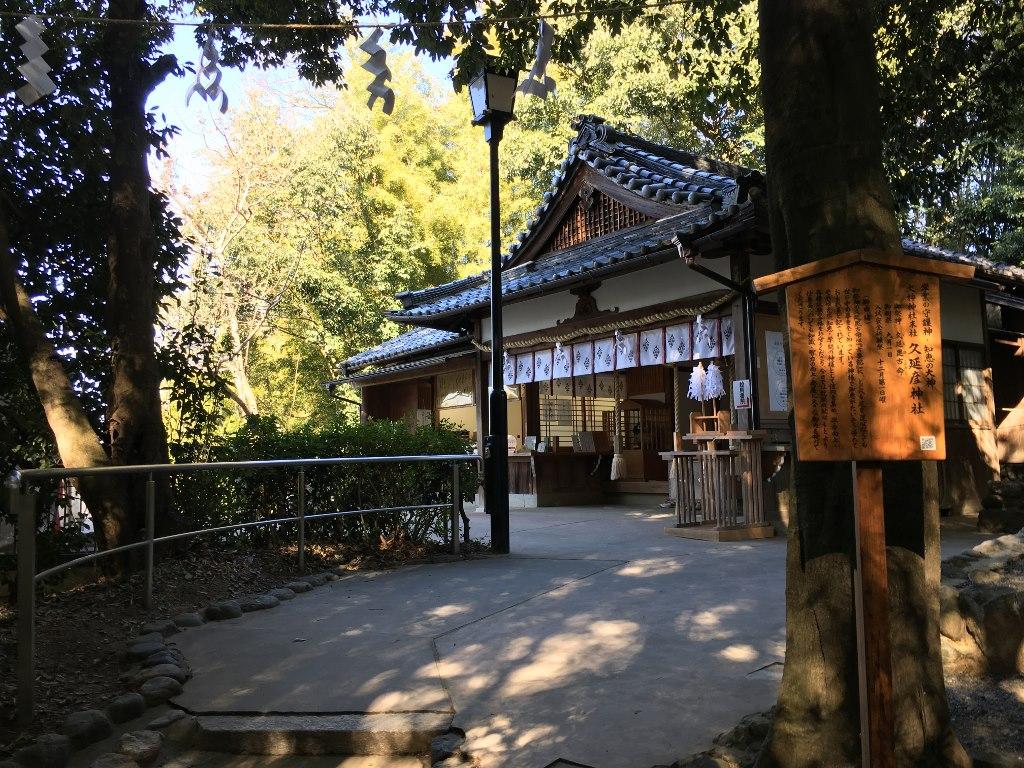 久延彦神社 (7)