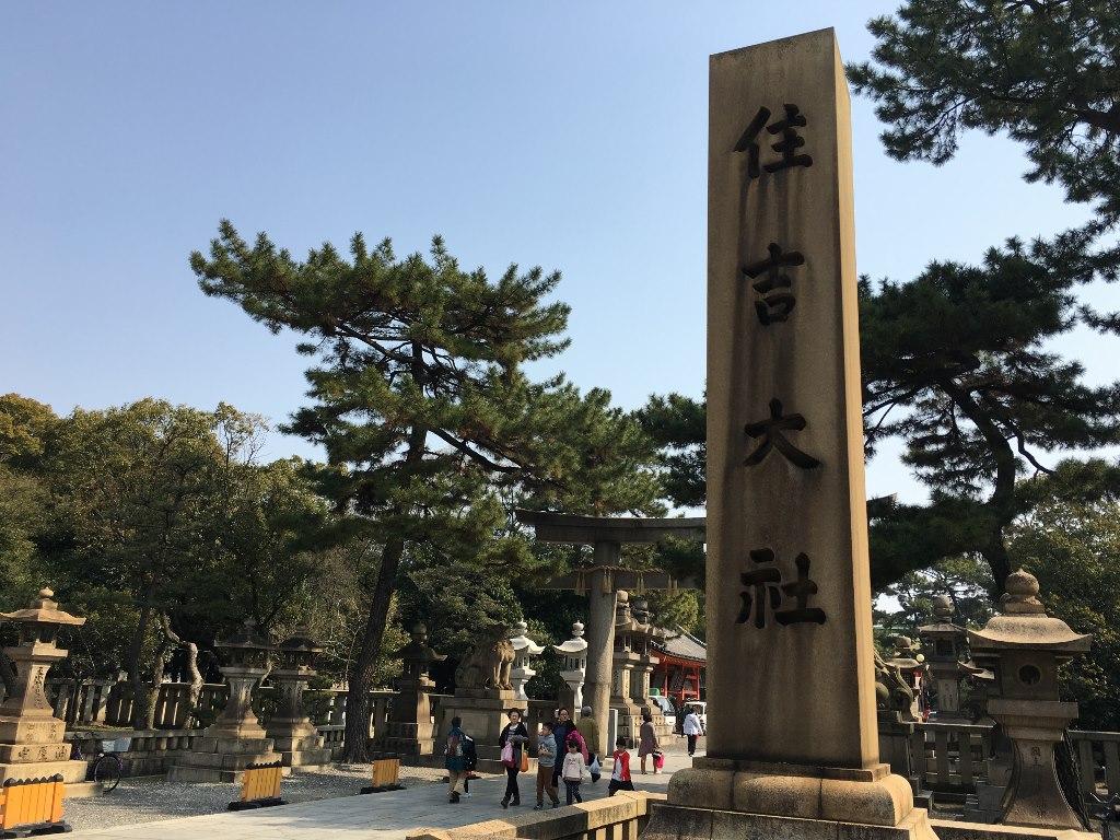 住吉大社 (2)