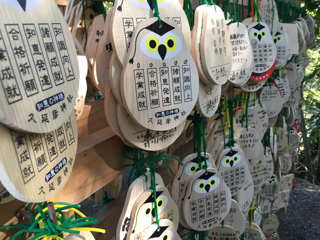 久延彦神社 (10)