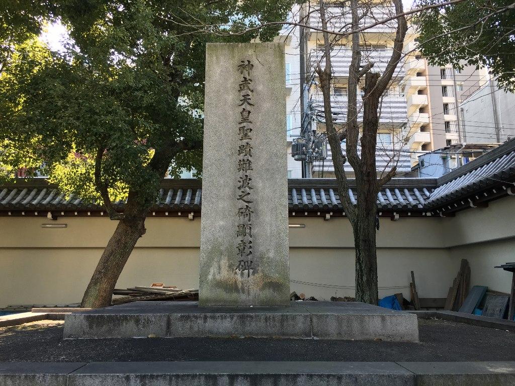 難波崎顕彰碑 (3)
