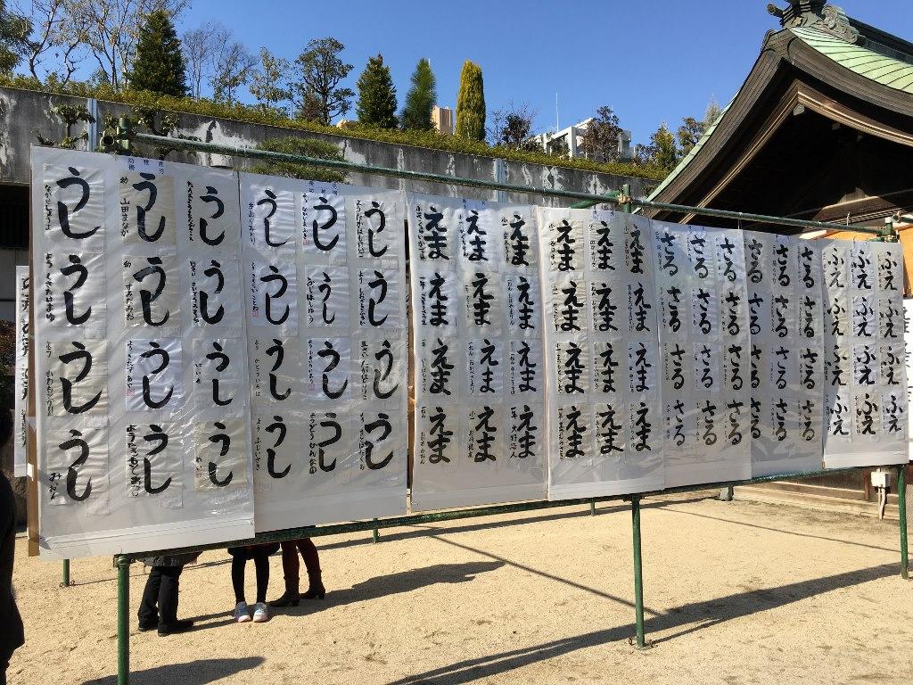 大阪天満宮 (47)
