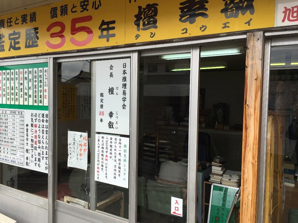 石切商店街(石切駅~新石切駅) (27) (1024x768)