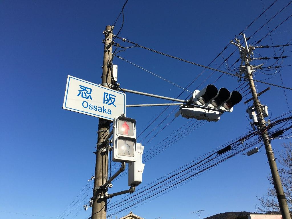 忍坂 神武東征 (3)
