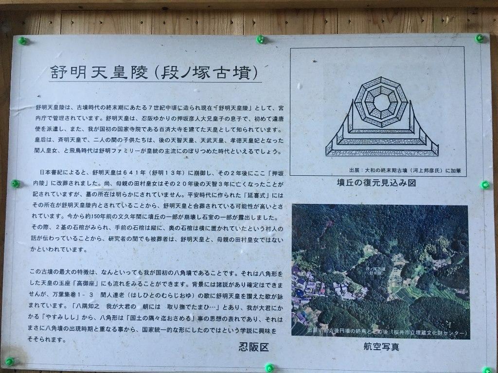 舒明天皇陵 (18)