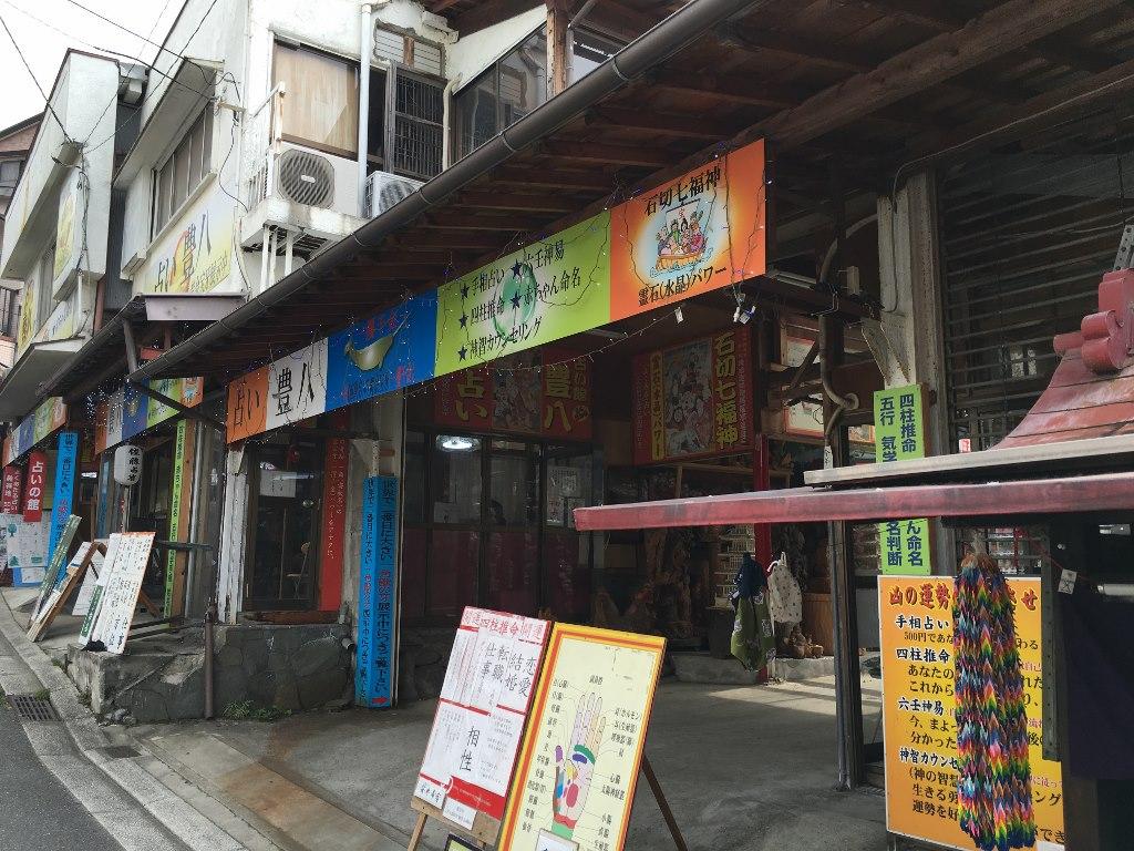 石切商店街(石切駅~新石切駅) (46) (1024x768)