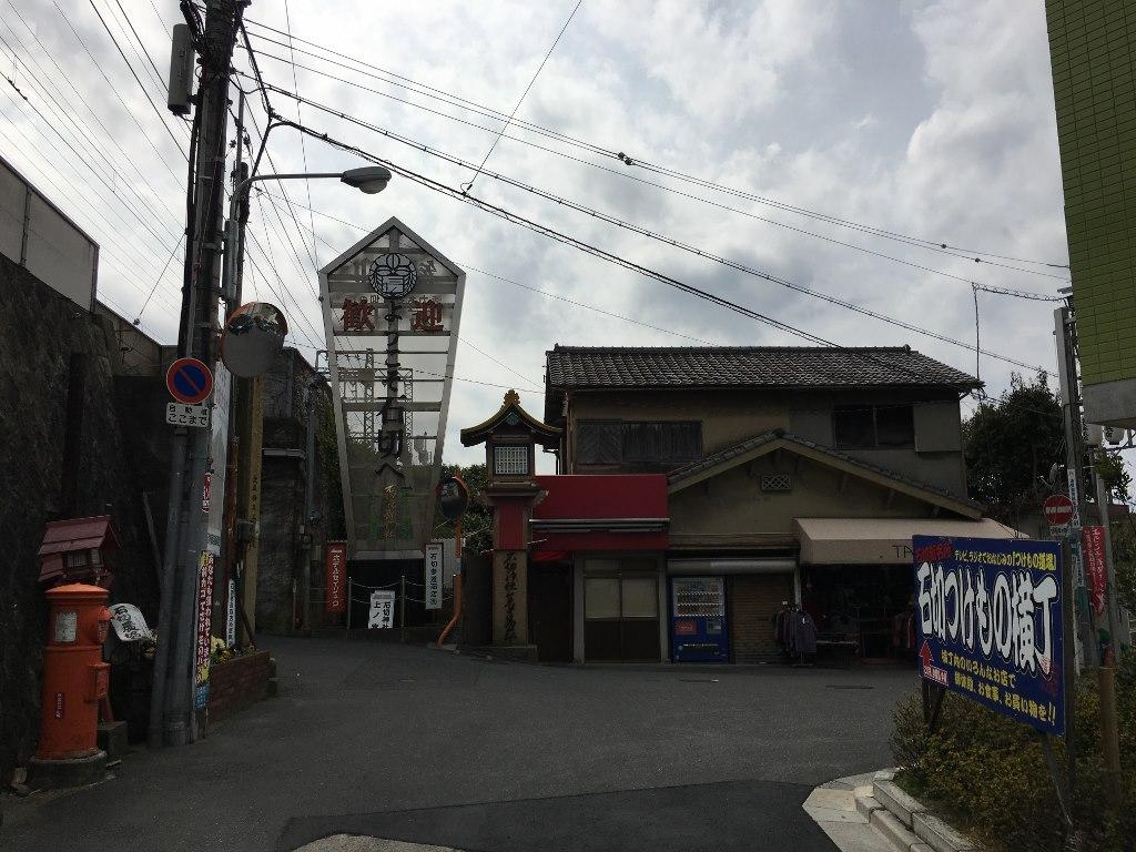 石切商店街(石切駅~新石切駅) (9) (1024x768)