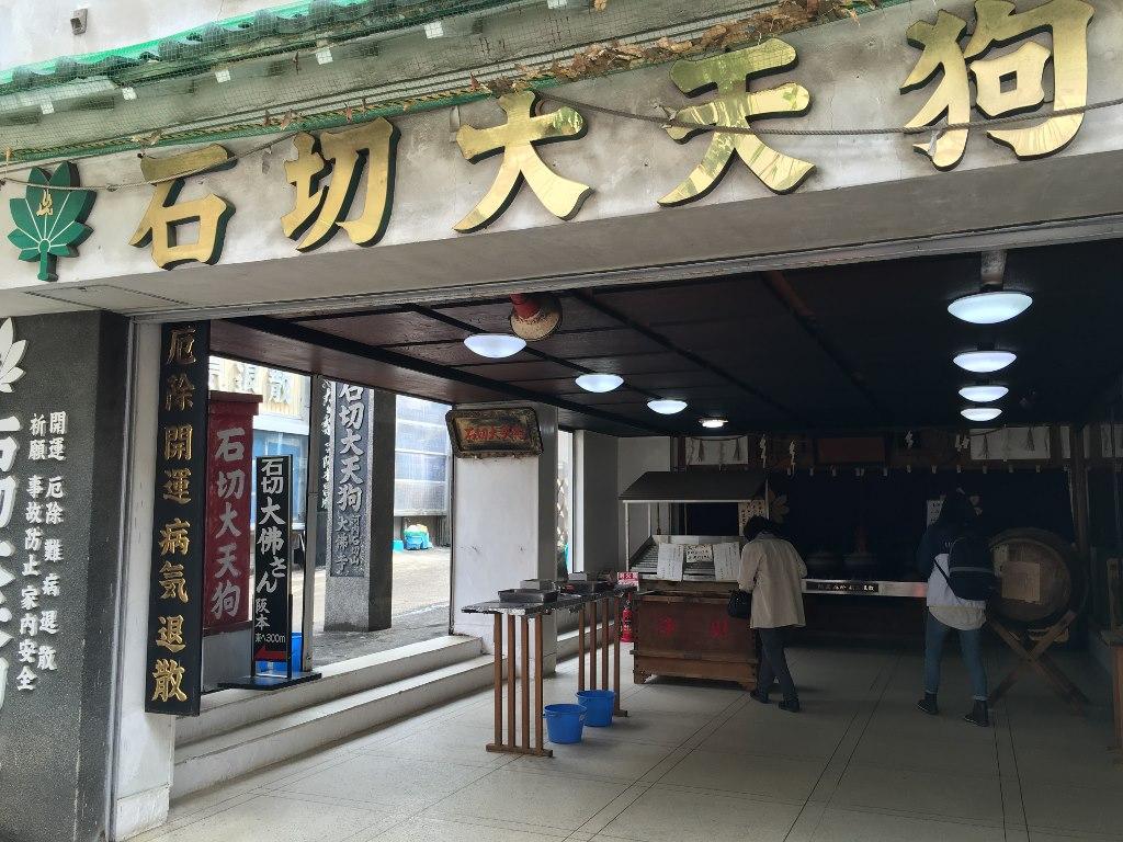 石切商店街(石切駅~新石切駅) (87) (1024x768)