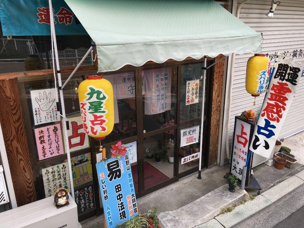 石切商店街(石切駅~新石切駅) (13) (1024x768)