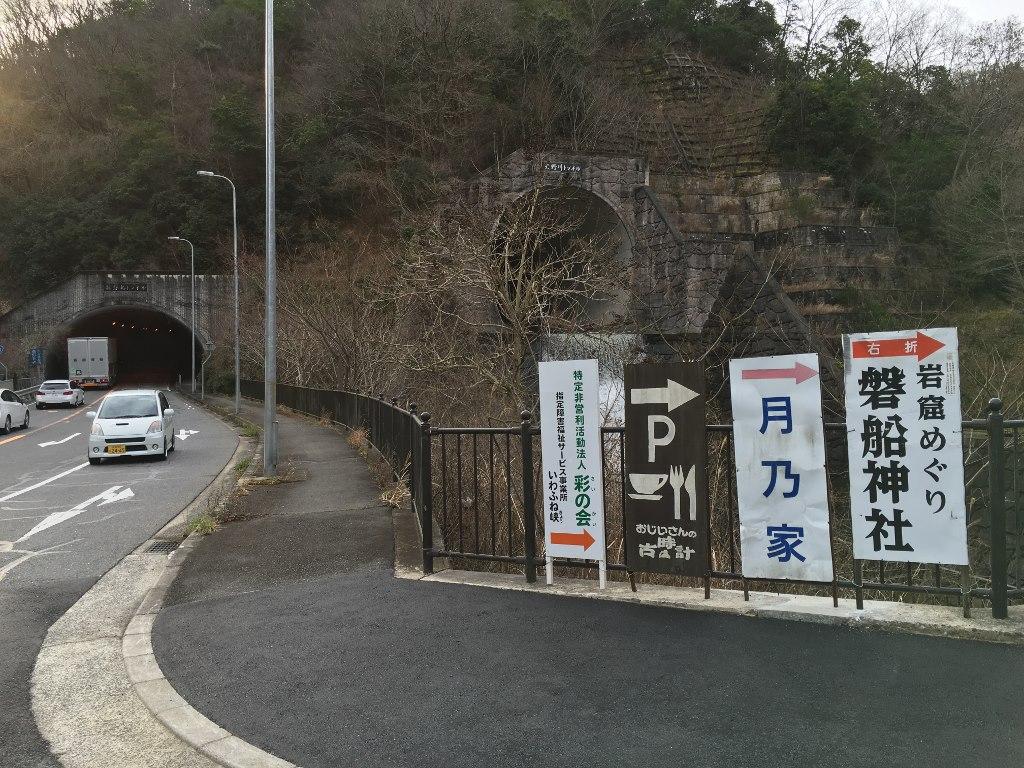 磐船明神社 (54)