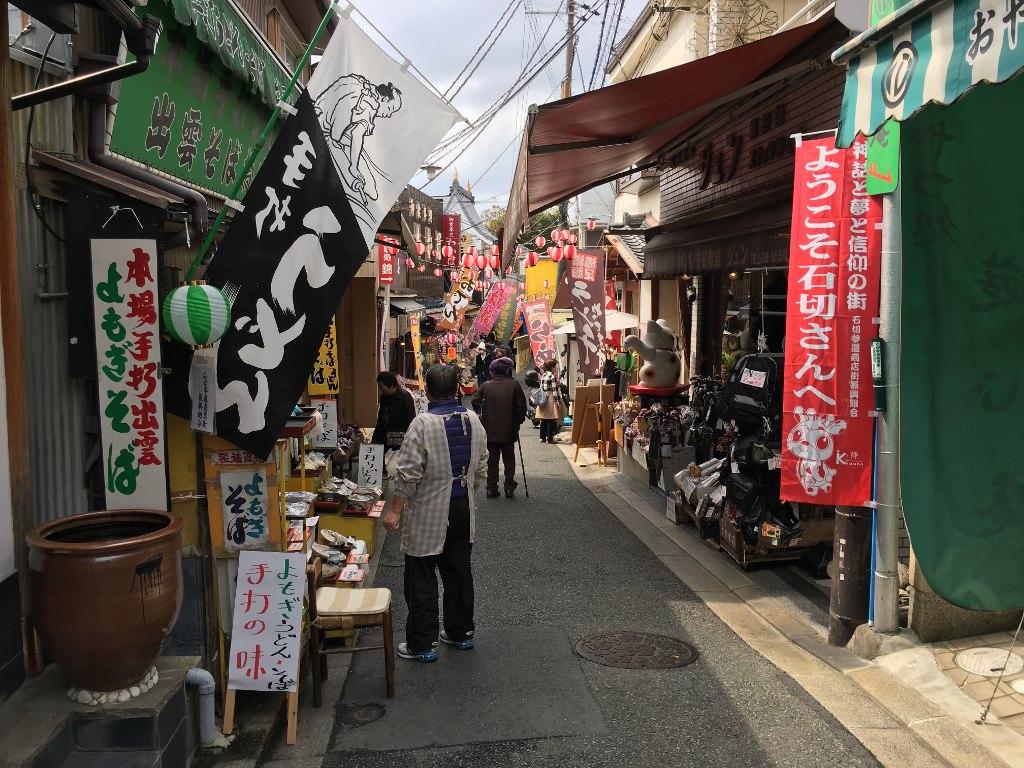 石切商店街(石切駅~新石切駅) (75) (1024x768)