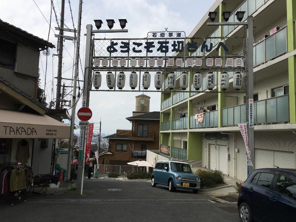 石切商店街(石切駅~新石切駅) (10) (1024x768)
